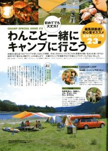 magazinAC0508_001w800