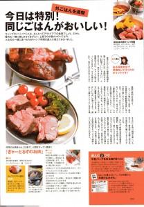 magazinAC0508_004w800
