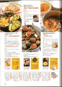 magazinAC0508_005w800