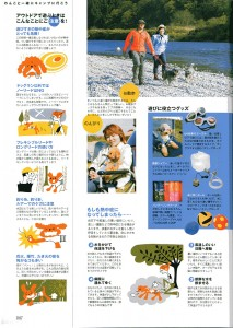 magazinAC0508_007w800