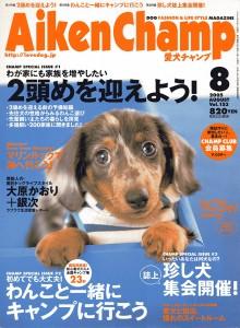magazinAC0508_008w800